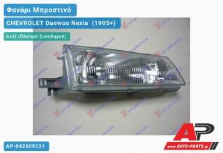 Ανταλλακτικό μπροστινό φανάρι (φως) - CHEVROLET Daewoo Nexia [Hatchback] (1995+) - Δεξί (πλευρά συνοδηγού)