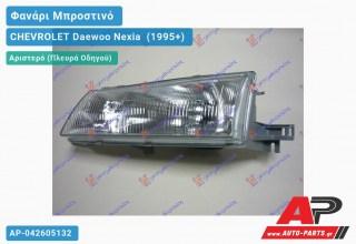 Ανταλλακτικό μπροστινό φανάρι (φως) - CHEVROLET Daewoo Nexia [Hatchback] (1995+) - Αριστερό (πλευρά οδηγού)