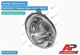 Ανταλλακτικό μπροστινό φανάρι (φως) - CHEVROLET Daewoo Matiz (2000-2005) - Δεξί (πλευρά συνοδηγού)