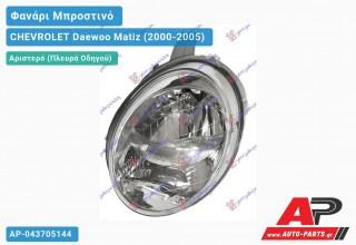 Ανταλλακτικό μπροστινό φανάρι (φως) - CHEVROLET Daewoo Matiz (2000-2005) - Αριστερό (πλευρά οδηγού)