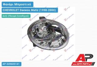 Ανταλλακτικό μπροστινό φανάρι (φως) - CHEVROLET Daewoo Matiz (1998-2000) - Δεξί (πλευρά συνοδηγού)