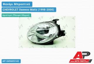 Ανταλλακτικό μπροστινό φανάρι (φως) - CHEVROLET Daewoo Matiz (1998-2000) - Αριστερό (πλευρά οδηγού)