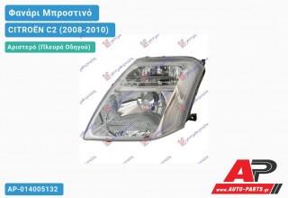Ανταλλακτικό μπροστινό φανάρι (φως) - CITROËN C2 (2008-2010) - Αριστερό (πλευρά οδηγού)