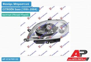 Ανταλλακτικό μπροστινό φανάρι (φως) - CITROËN Saxo (1999-2004) - Αριστερό (πλευρά οδηγού)