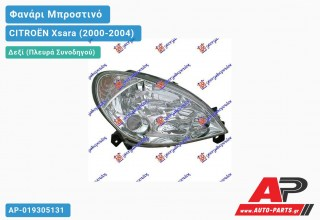 Ανταλλακτικό μπροστινό φανάρι (φως) - CITROËN Xsara (2000-2004) - Δεξί (πλευρά συνοδηγού)
