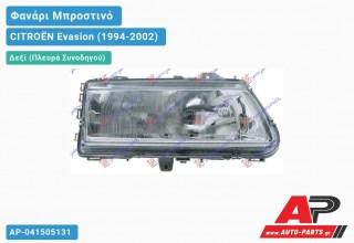 Ανταλλακτικό μπροστινό φανάρι (φως) - CITROËN Evasion (1994-2002) - Δεξί (πλευρά συνοδηγού)