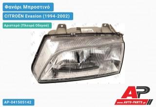 Ανταλλακτικό μπροστινό φανάρι (φως) - CITROËN Evasion (1994-2002) - Αριστερό (πλευρά οδηγού)