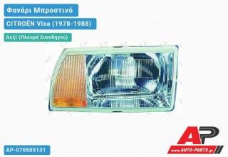 Ανταλλακτικό μπροστινό φανάρι (φως) - CITROËN Visa (1978-1988) - Δεξί (πλευρά συνοδηγού)