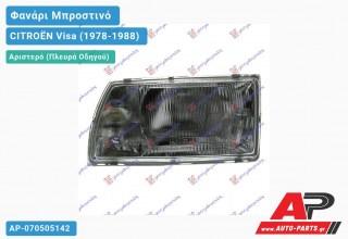 Ανταλλακτικό μπροστινό φανάρι (φως) - CITROËN Visa (1978-1988) - Αριστερό (πλευρά οδηγού)