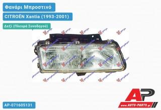Ανταλλακτικό μπροστινό φανάρι (φως) - CITROËN Xantia (1993-2001) - Δεξί (πλευρά συνοδηγού)
