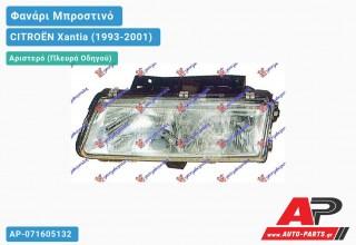 Ανταλλακτικό μπροστινό φανάρι (φως) - CITROËN Xantia (1993-2001) - Αριστερό (πλευρά οδηγού)