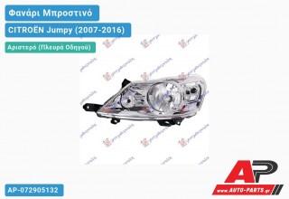 Ανταλλακτικό μπροστινό φανάρι (φως) - CITROËN Jumpy (2007-2016) - Αριστερό (πλευρά οδηγού)