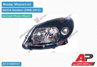 Ανταλλακτικό μπροστινό φανάρι (φως) - DACIA Sandero (2008-2012) - Αριστερό (πλευρά οδηγού)