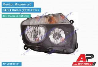 Ανταλλακτικό μπροστινό φανάρι (φως) - DACIA Duster (2010-2017) - Δεξί (πλευρά συνοδηγού)