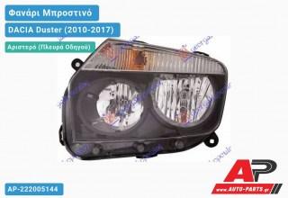 Ανταλλακτικό μπροστινό φανάρι (φως) - DACIA Duster (2010-2017) - Αριστερό (πλευρά οδηγού)