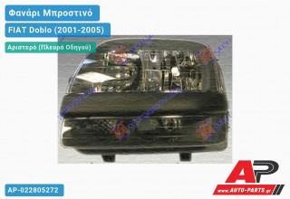 Ανταλλακτικό μπροστινό φανάρι (φως) - FIAT Doblo (2001-2005) - Αριστερό (πλευρά οδηγού)
