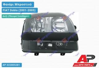Ανταλλακτικό μπροστινό φανάρι (φως) - FIAT Doblo (2001-2005) - Δεξί (πλευρά συνοδηγού)