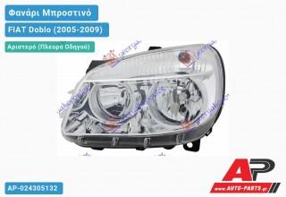 Ανταλλακτικό μπροστινό φανάρι (φως) - FIAT Doblo (2005-2009) - Αριστερό (πλευρά οδηγού)