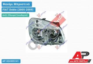 Ανταλλακτικό μπροστινό φανάρι (φως) - FIAT Doblo (2005-2009) - Δεξί (πλευρά συνοδηγού)