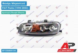 Ανταλλακτικό μπροστινό φανάρι (φως) - FIAT Punto (1999-2003) - Αριστερό (πλευρά οδηγού)