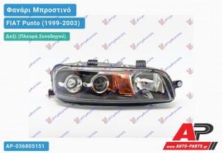 Ανταλλακτικό μπροστινό φανάρι (φως) - FIAT Punto (1999-2003) - Δεξί (πλευρά συνοδηγού)