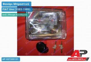 Ανταλλακτικό μπροστινό φανάρι (φως) - FIAT Uno (1983-1989) - Δεξί (πλευρά συνοδηγού)