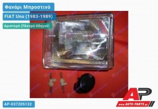 Ανταλλακτικό μπροστινό φανάρι (φως) - FIAT Uno (1983-1989) - Αριστερό (πλευρά οδηγού)