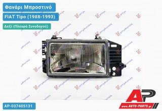 Ανταλλακτικό μπροστινό φανάρι (φως) - FIAT Tipo (1988-1993) - Δεξί (πλευρά συνοδηγού)