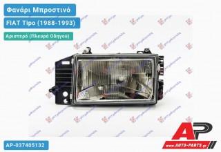 Ανταλλακτικό μπροστινό φανάρι (φως) - FIAT Tipo (1988-1993) - Αριστερό (πλευρά οδηγού)