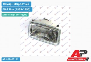 Ανταλλακτικό μπροστινό φανάρι (φως) - FIAT Uno (1989-1993) - Δεξί (πλευρά συνοδηγού)