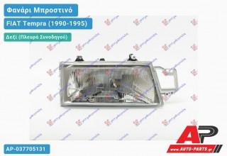 Ανταλλακτικό μπροστινό φανάρι (φως) - FIAT Tempra (1990-1995) - Δεξί (πλευρά συνοδηγού)