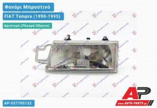 Ανταλλακτικό μπροστινό φανάρι (φως) - FIAT Tempra (1990-1995) - Αριστερό (πλευρά οδηγού)