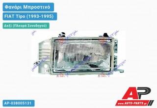 Ανταλλακτικό μπροστινό φανάρι (φως) - FIAT Tipo (1993-1995) - Δεξί (πλευρά συνοδηγού)