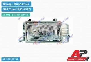 Ανταλλακτικό μπροστινό φανάρι (φως) - FIAT Tipo (1993-1995) - Αριστερό (πλευρά οδηγού)
