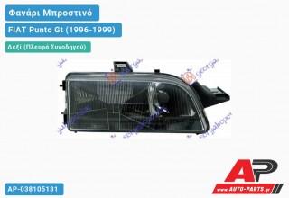 Ανταλλακτικό μπροστινό φανάρι (φως) - FIAT Punto Gt (1996-1999) - Δεξί (πλευρά συνοδηγού)