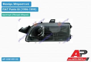 Ανταλλακτικό μπροστινό φανάρι (φως) - FIAT Punto Gt (1996-1999) - Αριστερό (πλευρά οδηγού)