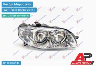 Ανταλλακτικό μπροστινό φανάρι (φως) - FIAT Punto (2003-2011) - Δεξί (πλευρά συνοδηγού)