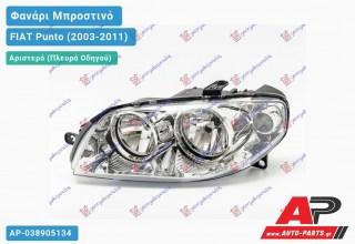 Ανταλλακτικό μπροστινό φανάρι (φως) - FIAT Punto (2003-2011) - Αριστερό (πλευρά οδηγού)