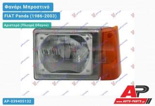 Ανταλλακτικό μπροστινό φανάρι (φως) - FIAT Panda (1986-2003) - Αριστερό (πλευρά οδηγού)