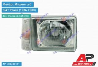 Ανταλλακτικό μπροστινό φανάρι (φως) - FIAT Panda (1986-2003) - Δεξί (πλευρά συνοδηγού)