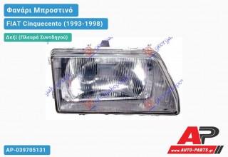 Ανταλλακτικό μπροστινό φανάρι (φως) - FIAT Cinquecento (1993-1998) - Δεξί (πλευρά συνοδηγού)