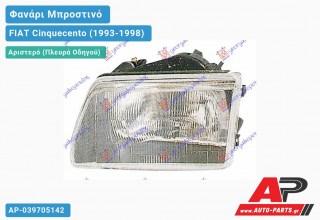 Ανταλλακτικό μπροστινό φανάρι (φως) - FIAT Cinquecento (1993-1998) - Αριστερό (πλευρά οδηγού)