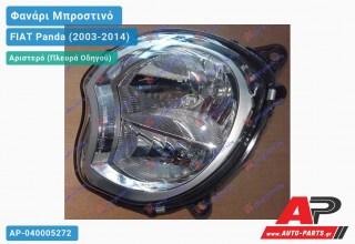 Ανταλλακτικό μπροστινό φανάρι (φως) - FIAT Panda (2003-2014) - Αριστερό (πλευρά οδηγού)