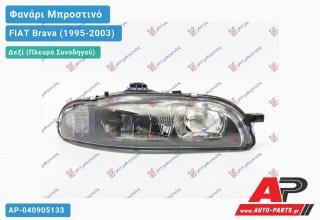 Ανταλλακτικό μπροστινό φανάρι (φως) - FIAT Brava (1995-2003) - Δεξί (πλευρά συνοδηγού)