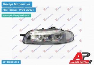 Ανταλλακτικό μπροστινό φανάρι (φως) - FIAT Brava (1995-2003) - Αριστερό (πλευρά οδηγού)