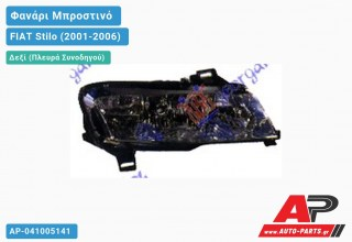 Ανταλλακτικό μπροστινό φανάρι (φως) - FIAT Stilo (2001-2006) - Δεξί (πλευρά συνοδηγού)