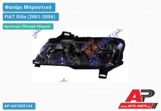 Ανταλλακτικό μπροστινό φανάρι (φως) - FIAT Stilo (2001-2006) - Αριστερό (πλευρά οδηγού)
