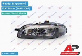 Ανταλλακτικό μπροστινό φανάρι (φως) - FIAT Marea (1996-2007) - Αριστερό (πλευρά οδηγού)