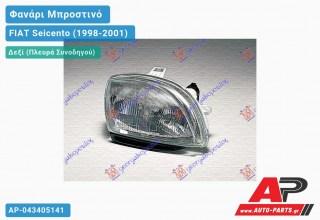 Ανταλλακτικό μπροστινό φανάρι (φως) - FIAT Seicento (1998-2001) - Δεξί (πλευρά συνοδηγού)