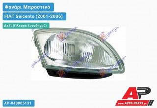 Ανταλλακτικό μπροστινό φανάρι (φως) - FIAT Seicento (2001-2006) - Δεξί (πλευρά συνοδηγού)